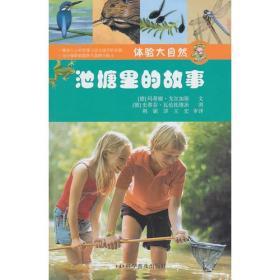 体验大自然:池塘里的故事