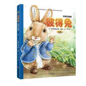 彼得兔 上册 精装绘本,经典珍藏版