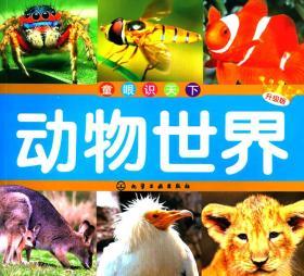 童眼識天下:動物世界(升級版)