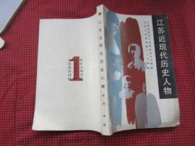江苏近现代历史人物(第1集) 江苏文史资料第二十五辑