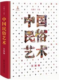 中国民俗艺术(汉族卷 2015国家出版基金)