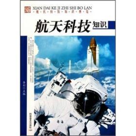 现代科技知识博览:航天科技知识