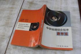 中学地理综合程序教学法 (平装大32开   1993年11月1版1印   印数2千册   有描述有清晰书影供参考)
