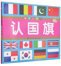 童眼识天下:认国旗(升级版)