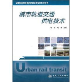 全国职业院校城市轨道交通专业教学用书:城市轨道交通供电技术