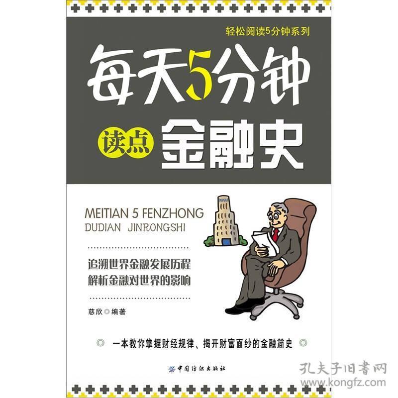 9787506483087-ue-每天5分钟读点金融史