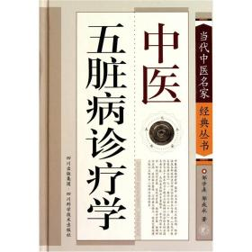 中医五脏病诊疗学