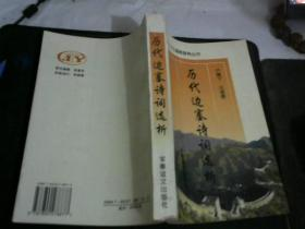 历代边塞诗词选析(当代军人文化道德修养丛书)