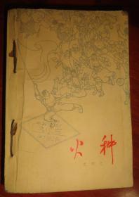 火种【火焰三部曲、第一部】封面设计:贺友直、【书脊背装订有铁丝】