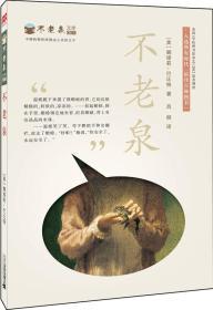 不老泉-不老泉文库-001巴比特21世纪出版社9787539182940