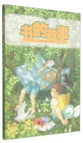 【二手包邮】书的故事 伊林 21世纪出版社