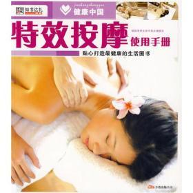 健康中国2特效按摩使用手册