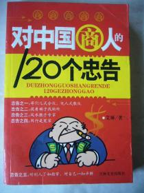 对中国商人的120个忠告