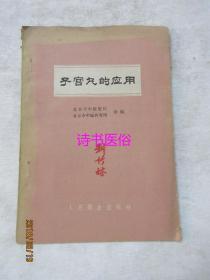 子宫丸的应用(王志敏大夫祖传秘方)——名中医刘竹林藏书