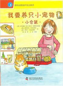 小仓鼠幼儿图书 早教书 故事书 儿童书籍 (德)托尔,(德)索科洛夫斯基