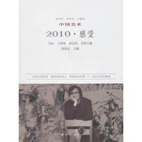 中国美术2010感受
