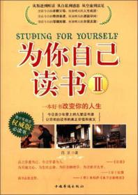 为你自己读书(Ⅱ)