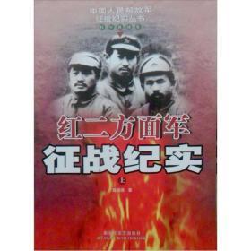 红二方面军征战纪实(上)