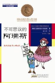 国际安徒生奖大奖书系(文学作品):不可思议的阿瑞斯