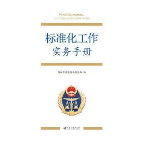 标准化工作实务手册
