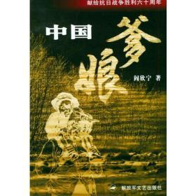 中国爹娘(献给抗日战争胜利六十周年)