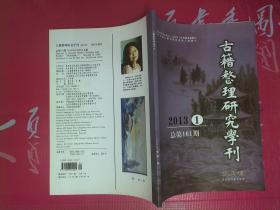 古籍整理研究学刊 2013.1