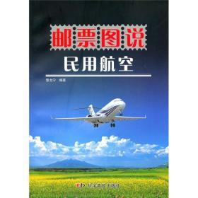 邮票图说系列丛书:邮票图说民用航空(彩图版)