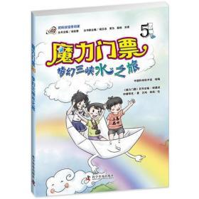 魔力门票 梦幻三峡水之旅(一套读法、看法、玩法、讲法,都不一样的科普绘本!让孩子爱不释手,一看再看)
