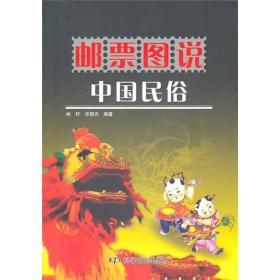 邮票图说中国民俗