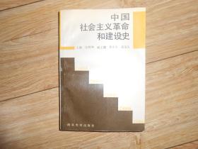 中国社会主义革命和建设史