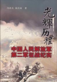 光辉历程:中国人民解放军第二军征战纪实