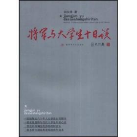 将军与大学生十日谈 田永清 解放军文艺出版社 9787503311130