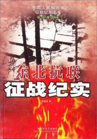 东北抗联征战纪实