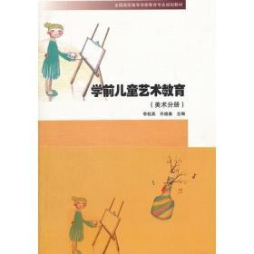 学前儿童艺术教育(共2册全国高职高专学前教育专业规划教材)