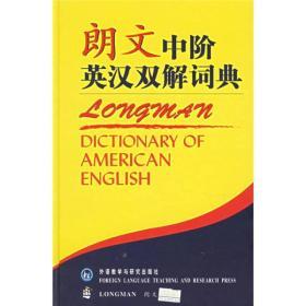 朗文中阶英汉双解词典英国培生教育出版集团外语教学与研究出版社9787560046488
