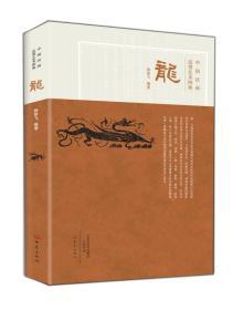 库存书 中国汉画造型艺术图典:龙