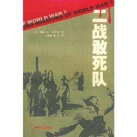 二战敢死队 布鲁尔 ,毛新耕,林莹  湖南人民出版社 978754383