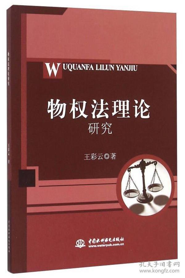 物权法理论研究