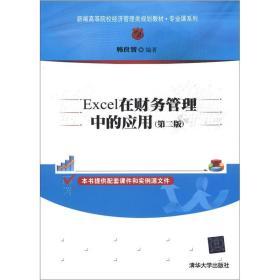 Excel在财务管理中的应用 第二版第2版 韩良智 清华大学出版社 9787302282730