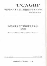 地质灾害治理工程监理预算标准(试行)  中国地质大学出版社 中国地质灾害防治工程行业协会团体标准 T/CAGHP 015-2018