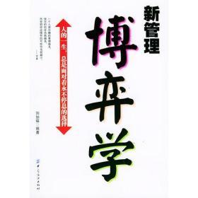 新管理博弈学 刘加福 中国纺织出版社 2005年01月01日 9787506432030