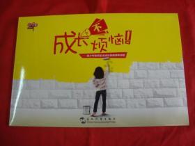 【经典中国宣传挂图】成长不烦恼--青少年如何走出成长的困惑和误区【8开24张全】
