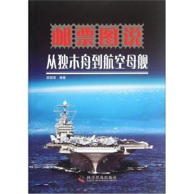 【正版】邮票图说从独木舟到航空母舰 胡国荣编著