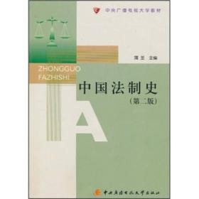 中央广播电视大学教材:中国法制史(第2版)含光盘一张   (全新未拆封)
