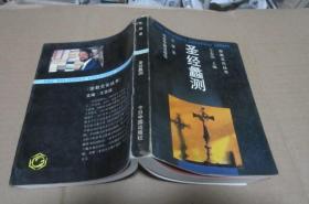 圣经蠡测 (宗教文化丛书)