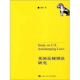 美国反倾销法研究
