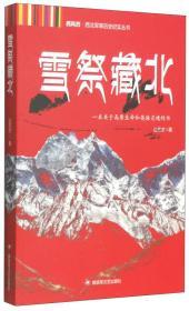 西风烈·西北军事历史纪实丛书:雪祭藏北
