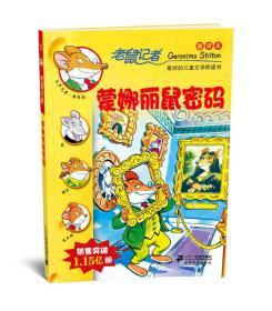 老鼠记者新译本5:蒙娜丽鼠密码
