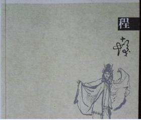 程十发(记事本,2012年纪念上海人民美术出版社建社60周年)