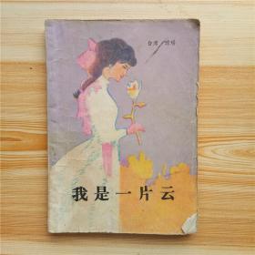 我是一片云 琼瑶言情小说 老版本 原版老书1987海峡文艺